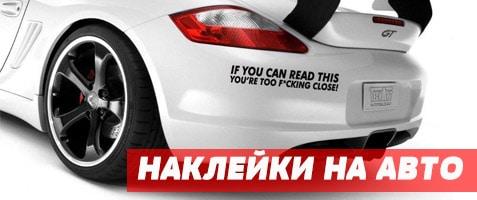 Наклейки на авто в Луганске