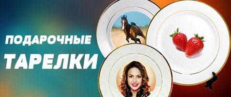 Подарочные тарелки Луганск